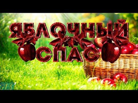 Яблочный Спас фото картинки - Яблочный Спас открытки для