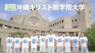 ガクP沖縄リーグ 2013年 沖縄キリスト教学院大学 「lau le'a cone(ラウレアコーン)」