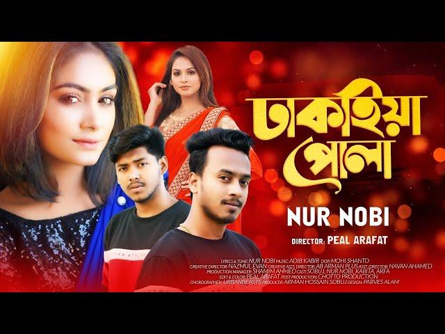 Dhakaiya Pola | ঢাকাইয়া পোলা  | Nur Nobi | Official Music | New Bangla Music 2021