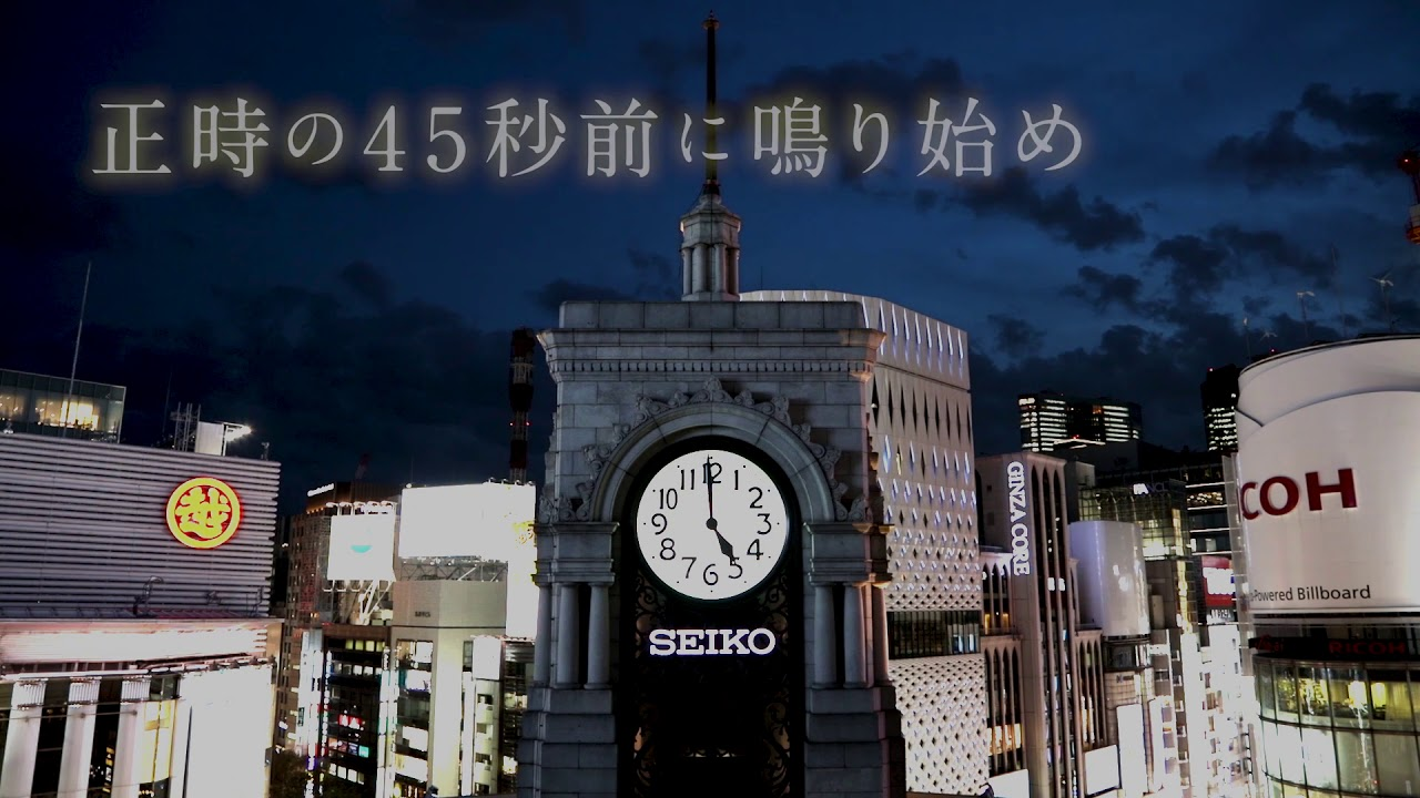 check out 80d71 81a80 銀座・和光の時計塔