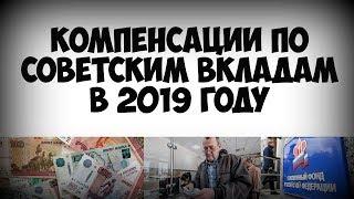 Компенсации по советским вкладам будут выдавать в 2019 году или нет