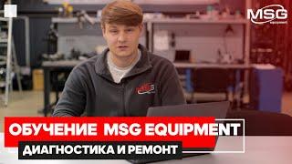 Курсы обучения диагностике и ремонту автомобилей от MSG Equipment