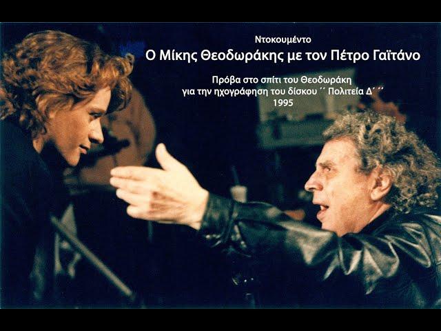 Ντοκουμέντο Πρόβα Μίκης Θεοδωράκης με Πέτρο Γαϊτάνο, δίσκος ΄΄ Πολιτεία Δ΄ ΄΄  Χρόνια φτηνά 1995