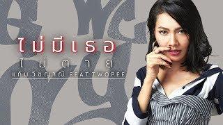 ไม่มีเธอไม่ตาย - แก้ม วิชญาณี (Feat.TWOPEE) (TEASER MV VERSION 3)