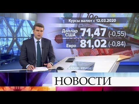 Выпуск новостей в 18:00 от 11.03.2020