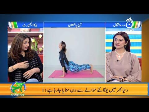 International Yoga Day 2021 in Pakistan   Aaj Pakistan with Sidra Iqbal   21 June 2021   Aaj News