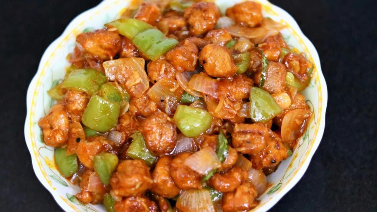 सोयाबीन चिल्ली इस तरह बनाएंगे तो उंगलियां चाटते रह जाएंगे।Soya Manchurian Recipe|Soya Chilli Recipe
