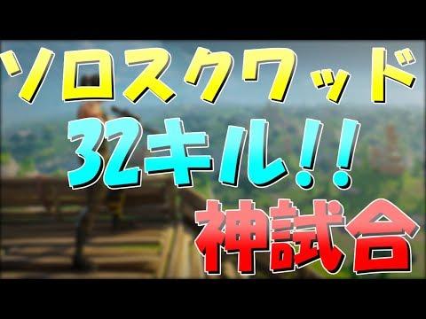 新年初の30キル越え!!32キルソロスクワッド/Solo Squad 32Kill【神試合】【フォートナイト】【Fortnite】