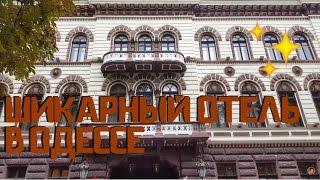 ШИКАРНЫЙ ОТЕЛЬ В ОДЕССЕ И ПО СЛЕДАМ ФИЛЬМОВ(Здравствуйте, мои дорогие зрители и друзья.!!!! Меня зовут Самвел.! Я живу в г. Днепропетровск. Работаю солисто..., 2016-08-14T09:34:33.000Z)