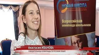 В Ярославле наградили победителей региональных и всероссийских олимпиад