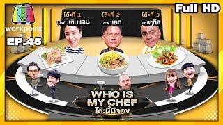 โต๊ะนี้มีจอง (WHO IS MY CHEF) | Ep.45 | 10 ม.ค. 63 Full HD