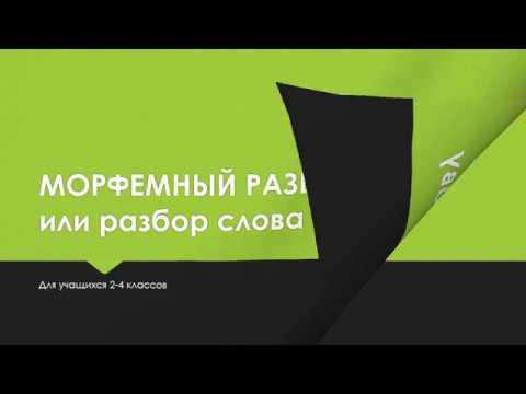 занять разбор по составу кредит онлайн заявка якутск