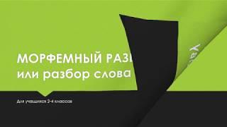 ШПАРГАЛКА/МОРФЕМНЫЙ РАЗБОР СЛОВА ПО СОСТАВУ/НАЧАЛЬНАЯ ШКОЛА