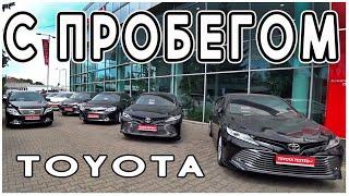 Авто с Пробегом Тойота Центр Алматы !!!