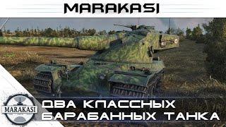 Два классных барабанных танка World of Tanks