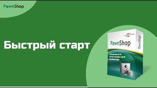 Программа для ломбарда PawnShop - быстрый старт