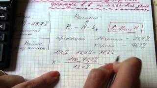задача по химии на определение молекулярной формулы. 1-1