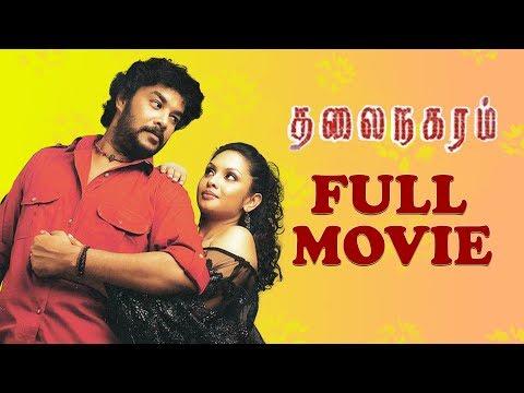 Thalai Nagaram Tamil Full Movie