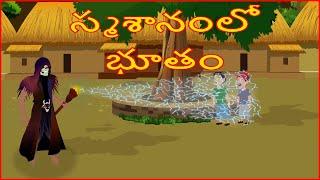 స్మశానంలో భూతం   Graveyard Ghost   Telugu Cartoon Moral Story   తెలుగు కార్టూన్   Chiku TV Telugu