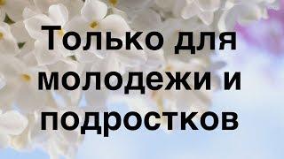 О ЦЕЛОМУДРИИ -  Дридгер Эдуард Иванович