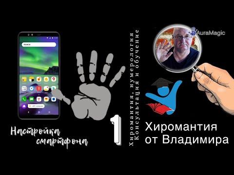 Настройка телефона. Часть1. Уроки Хиромантии.  Privat video от Владимира Красаускас.