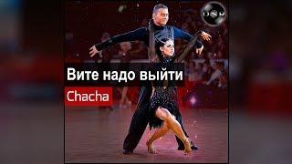 Rose's Band - Vite Nado Vyyti (Вите надо выйти) (Chacha 31BPM)