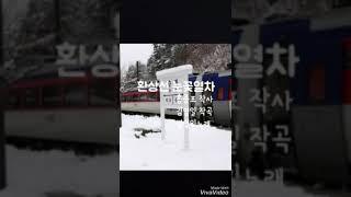 환상선 눈꽃열차/작사 홍중표/작곡. 노래 김영일