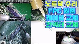노트북수리-FPC 필름 케이블 및 컨넥터 납땜수리 동영…