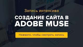 Создание сайта в Adobe Muse [Запись интенсива]