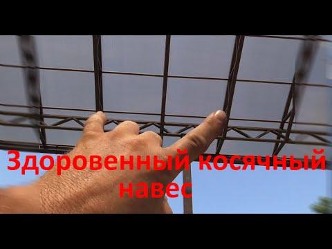 ЗДОРОВЕННЫЙ офигенный косячный навес из поликарбоната