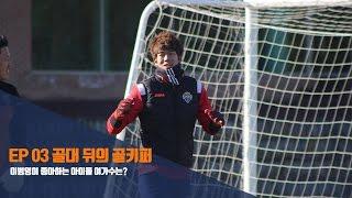 [강원FC]  울산전지훈련 EP03 골대 뒤의 골키퍼