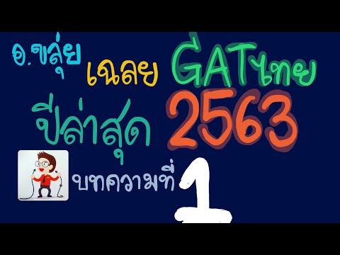 เฉลย GAT เชื่อมโยงภาษาไทย 63 [ปีล่าสุด] ตอนที่ 1 โดย อ.ขลุ่ย