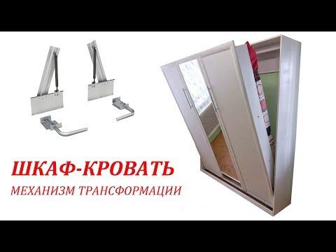ШКАФ-КРОВАТЬ, НЕДОСТАТКИ, механизм трансформации