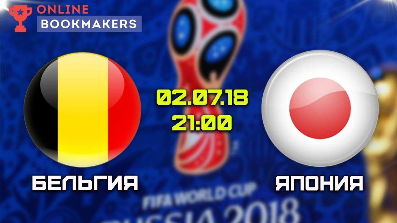 Ставки на матч Бельгия – Япония. Прогноз на ЧМ 2018 2 Июля. 18 Финала