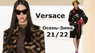 Versace мода осень-зима 2021/2022 в Милане | Стильная одежда и аксессуары
