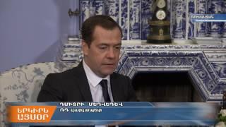 ՀՀ ի եւ ՌԴ ի միջեւ նախատեսվում է մի շարք փաստաթղթերի ստորագրում