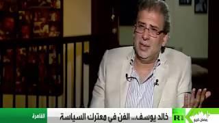 رأي النائب خالد يوسف في تعديل الدستور