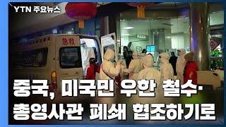中, 미국민 우한 철수·美 총영사관 폐쇄 협조하기로 / YTN