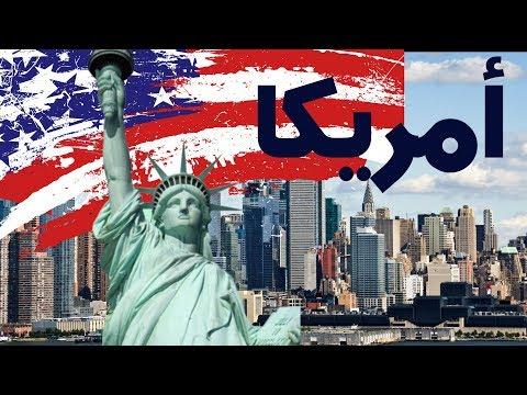 عاجل .. مشروع برنامج هجرة جديد الى امريكا