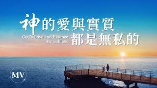 敬拜詩歌MV《神的愛與實質都是無私的》【法音中字】
