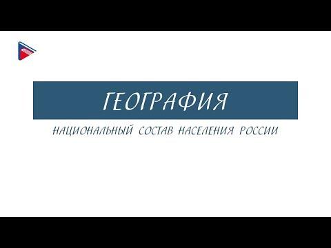 Видеоурок по географии 9 класс население россии