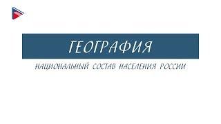 9 класс - География - Национальный состав населения России