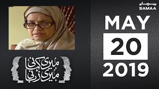 Meri Kahani Meri Zabani | SAMAA TV | 20 May 2019