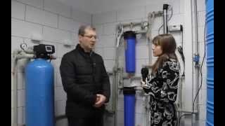 видео Как выбрать систему очистки воды  для коттеджа ?