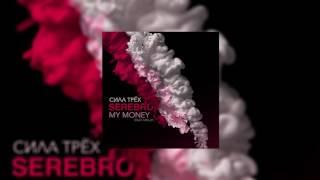 SEREBRO – My Money (feat. MOLLY) | OFFICIAL AUDIO 2016