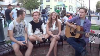 Нервы Наверно я сильно влюблен поет уличный музыкант Сергей в Бресте