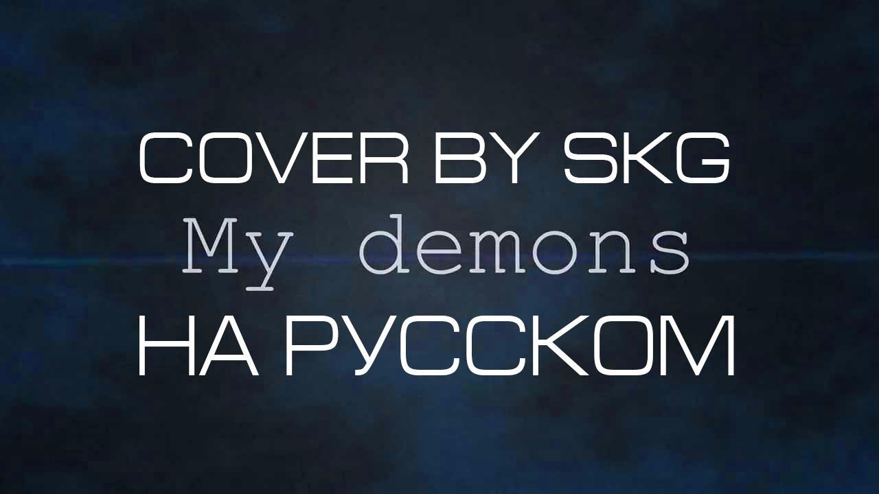 starset my demons на русском слушать