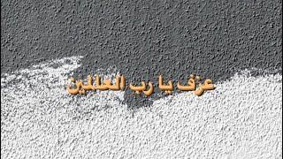 يا رب العالمين-عزف بيانو