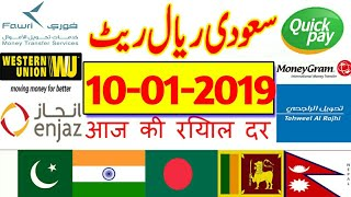 Today Saudi Riyal Rate India Pakistan - Currency Rate Enjaz Bank Moneygram Today