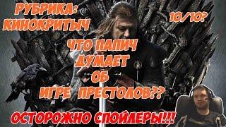 """Папич оценивает сериал """"Игра Престолов"""""""